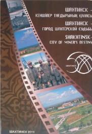 Книга о Шахтинске