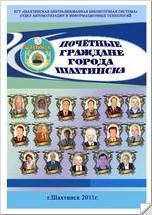 Почётные граждане Шахтинска